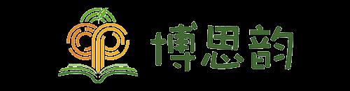 博思韵网站